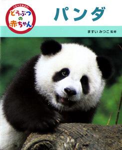 くらべてみよう!どうぶつの赤ちゃん パンダ