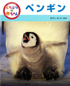 くらべてみよう!どうぶつの赤ちゃん ペンギン
