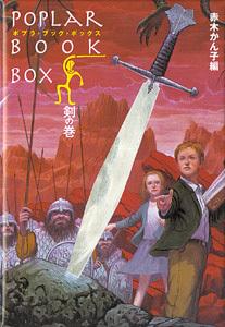 ポプラ・ブック・ボックス 剣の巻(全20編)