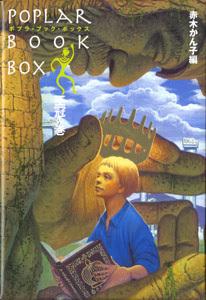 ポプラ・ブック・ボックス 王冠の巻(全20編)
