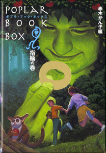 ポプラ・ブック・ボックス 指輪の巻(全20編)