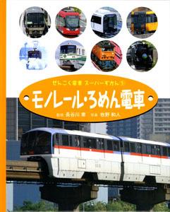 モノレール・ろめん電車
