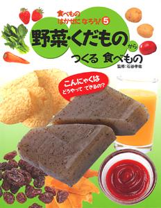 食べものはかせになろう!(5) 野菜・くだものからつくる食べもの