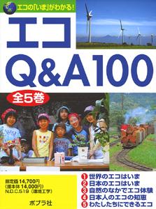 エコQ&A100(全5巻)