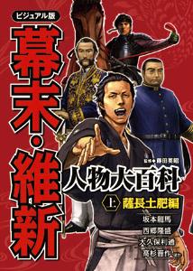 ビジュアル版幕末・維新人物大百科(1) 上 薩長土肥編