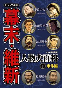 ビジュアル版幕末・維新人物大百科(3) 下 事件編