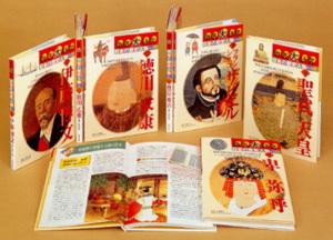徹底大研究 日本の歴史人物シリーズ 第2期(全7巻)
