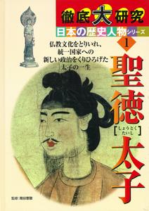 徹底大研究 日本の歴史人物シリーズ(1) 聖徳太子