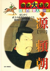 徹底大研究 日本の歴史人物シリーズ(3) 源 頼朝