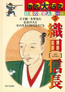 徹底大研究 日本の歴史人物シリーズ(5) 織田信長