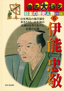 徹底大研究 日本の歴史人物シリーズ(6) 伊能忠敬