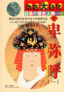 徹底大研究 日本の歴史人物シリーズ(8) 卑弥呼