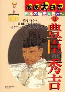 徹底大研究 日本の歴史人物シリーズ(11) 豊臣秀吉