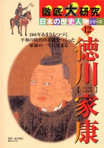 徹底大研究 日本の歴史人物シリーズ(12) 徳川家康