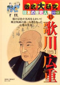 徹底大研究 日本の歴史人物シリーズ(13) 歌川広重