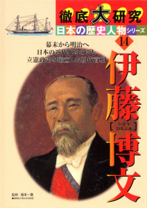 徹底大研究 日本の歴史人物シリーズ(14) 伊藤博文