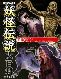 ビジュアル版 妖怪伝説大百科(下巻)た?ろ