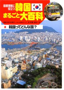 国際理解に役立つ 韓国まるごと大百科(1) 韓国ってどんな国?