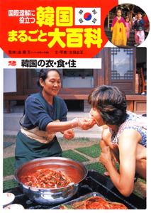 国際理解に役立つ 韓国まるごと大百科(2) 韓国の衣・食・住