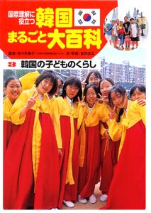 国際理解に役立つ 韓国まるごと大百科(3) 韓国の子どものくらし