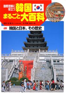国際理解に役立つ 韓国まるごと大百科(5) 韓国と日本、その歴史