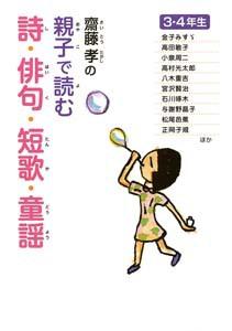 齋藤孝の親子で読む詩・俳句・短歌・童謡 3・4年生