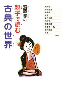 齋藤孝の親子で読む古典の世界