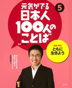 元気がでる日本人100人のことば(5) [環境・福祉]ともに生きよう