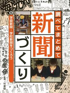 調べてまとめて新聞づくり(5) 学級新聞・学校新聞をつくろう