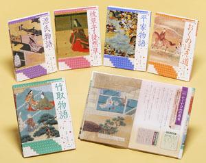 絵で読む日本の古典(全5巻)