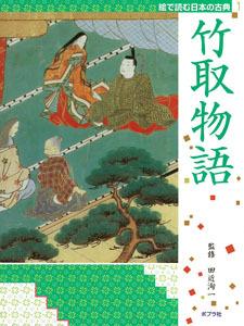 絵で読む日本の古典(1) 竹取物語