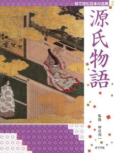 絵で読む日本の古典(2) 源氏物語