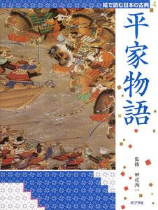 絵で読む日本の古典(4) 平家物語