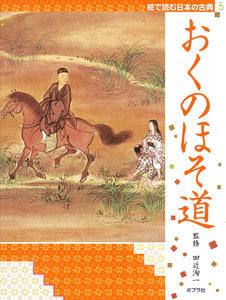 絵で読む日本の古典(5) おくのほそ道