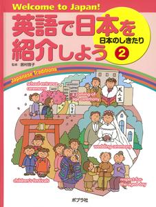 英語で日本を紹介しよう(2) 日本のしきたり