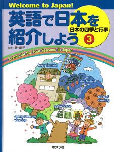 英語で日本を紹介しよう(3) 日本の四季と行事