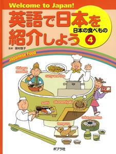 英語で日本を紹介しよう(4) 日本の食べもの