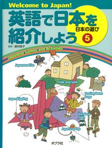 英語で日本を紹介しよう(5) 日本の遊び