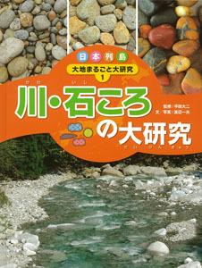 日本列島 大地まるごと大研究(1) 川・石ころの大研究