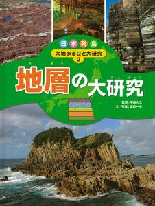 日本列島 大地まるごと大研究(2) 地層の大研究