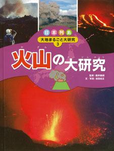 日本列島 大地まるごと大研究(3) 火山の大研究
