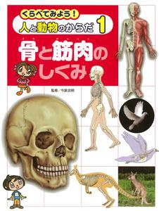 くらべてみよう!人と動物のからだ(1) 骨と筋肉のしくみ
