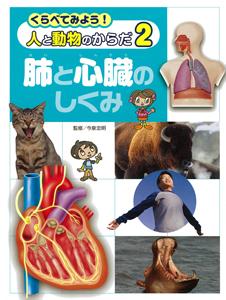 くらべてみよう!人と動物のからだ(2) 肺と心臓のしくみ