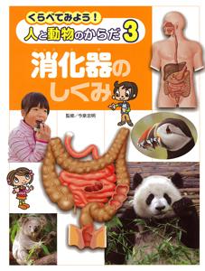くらべてみよう!人と動物のからだ(3) 消化器のしくみ