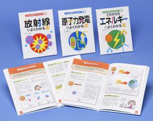 よくわかる原子力とエネルギー(全3巻)