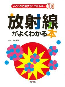 よくわかる原子力とエネルギー(1) 放射線がよくわかる本