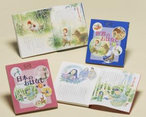 日本と世界のおはなし集ベストチョイス(全2巻)
