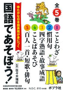 国語であそぼう!(全5巻)