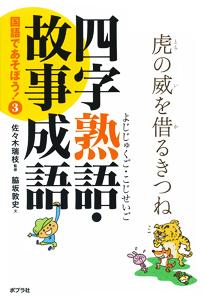 国語であそぼう!(3) 四字熟語・故事成語
