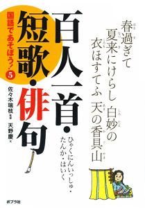 国語であそぼう!(5) 百人一首・短歌・俳句